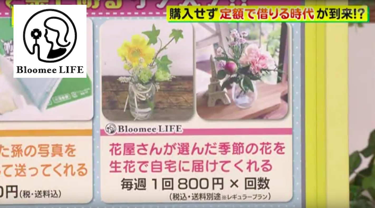 便 定期 お花 の